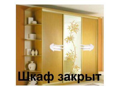 Защита на шкаф КУПЕ купить в интернет-магазине «Берегиня» Украина